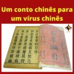 Um conto chinês para um vírus chinês